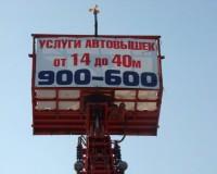 АГП 40 метров